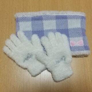 シマムラ(しまむら)のしまむら ネックウォーマー 手袋 セット(マフラー/ストール)