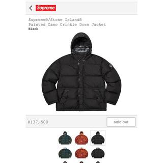 Supreme - Supreme®/Stone Island®Down Jacket