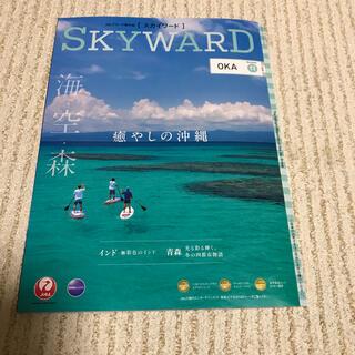 アラシ(嵐)のJAL機内誌スカイワード2020年11月号  嵐(アート/エンタメ/ホビー)