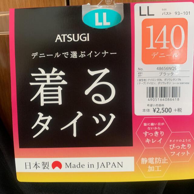 Atsugi(アツギ)の【新品未使用】着るタイツ ブラック レディースの下着/アンダーウェア(アンダーシャツ/防寒インナー)の商品写真