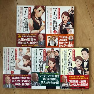 タカラジマシャ(宝島社)のまんがでわかる7つの習慣 1-4, plus 5冊セット(ビジネス/経済)