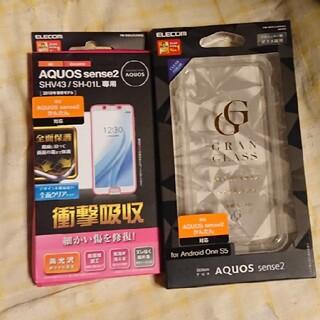 AQUOS - AQUOS sense2 保護シール&ガラスケース
