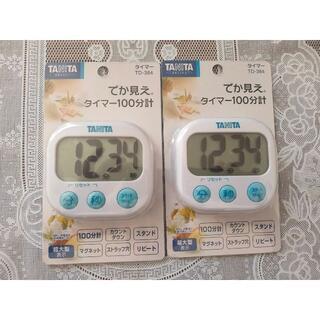 タニタ(TANITA)のタニタ キッチンタイマー 100分 新品 2個セット(その他)