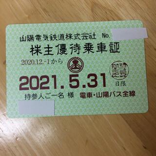 山陽電鉄 株主優待乗車証(鉄道乗車券)