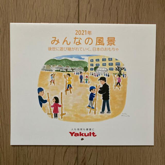 Yakult(ヤクルト)のヤクルトカレンダー  2021 インテリア/住まい/日用品の文房具(カレンダー/スケジュール)の商品写真