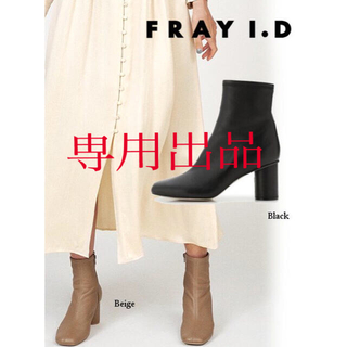 フレイアイディー(FRAY I.D)の専用出品(ブーツ)