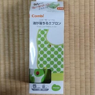 コンビ(combi)の新品コンビ油が落ちるエプロン 送料無料(お食事エプロン)
