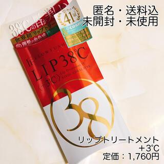 フローフシ(FLOWFUSHI)の新品未開封✿フローフシ LIP38℃ リップトリートメント +3℃(リップグロス)