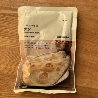ムジルシリョウヒン(MUJI (無印良品))の無印良品 ナン(レトルト食品)