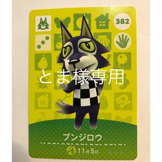 任天堂 - amiiboカード ブンジロウ 382