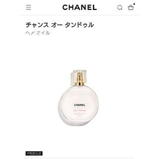 シャネル(CHANEL)の新品 完売 限定品 シャネル CHANEL ヘア オイル(オイル/美容液)