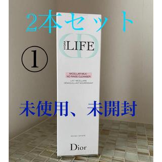 クリスチャンディオール(Christian Dior)の2本セット出品●ディオール ライフ クレンジング ミルク 200ml(クレンジング/メイク落とし)