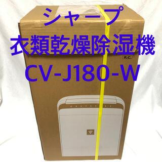シャープ(SHARP)の衣類乾燥除湿機 CV-J180-W(加湿器/除湿機)