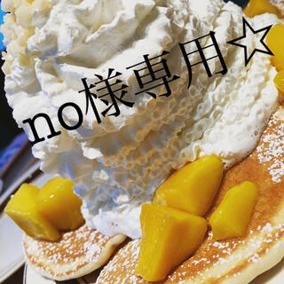 no様専用☆(ロングスカート)