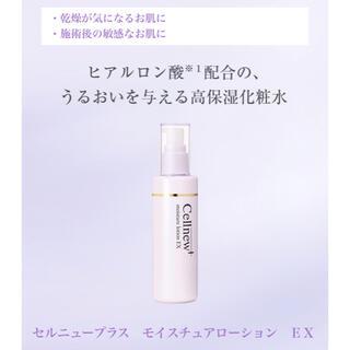 ノエビア(noevir)のセルニュープラス モイスチャアローション EX 高保湿化粧水 新品 未使用(化粧水/ローション)