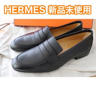 エルメス(Hermes)の☆新品未使用☆ エルメス  HERMES メンズ 革靴 40サイズ(ドレス/ビジネス)