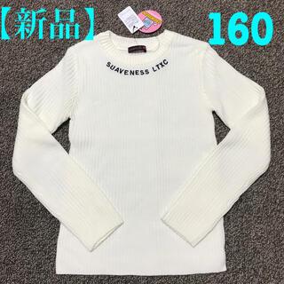 ラブトキシック(lovetoxic)の【新品】ニット 160 L ★LOVETOXIC★(ニット)