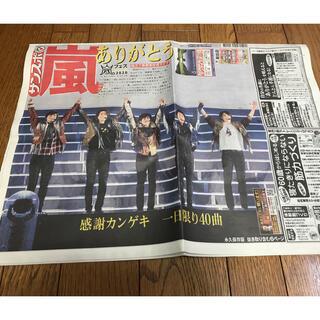アラシ(嵐)の嵐 サンケイスポーツ 11/4(印刷物)