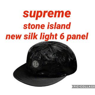 ストーンアイランド(STONE ISLAND)のsupreme stone island new silk light キャップ(キャップ)