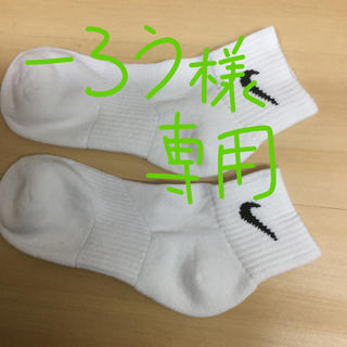 ナイキ(NIKE)の一ろう様専用 ナイキソックス27〜29(ソックス)