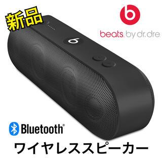 Beats by Dr Dre - ドクター ドレ ポータブル ワイヤレス スピーカー 新品 未開封