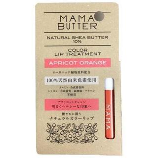 ママバター(MAMA BUTTER)のママバター カラーリップ(リップケア/リップクリーム)