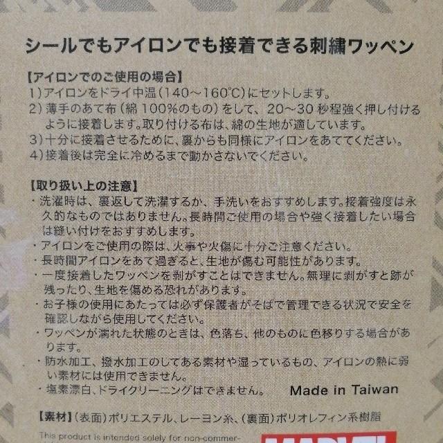 MARVEL(マーベル)のMARVEL 刺繍ワッペン ハンドメイドの素材/材料(各種パーツ)の商品写真