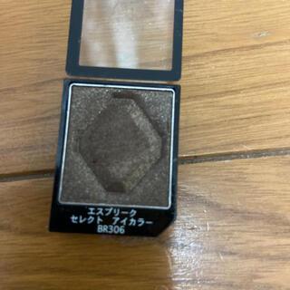 エスプリーク(ESPRIQUE)のエスプリーク BR306(アイシャドウ)