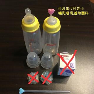 ピジョン(Pigeon)のピジョン狭口哺乳瓶2本とハートストロー2本のセット(おまけ付き)(哺乳ビン)