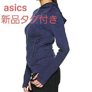 アシックス(asics)の新品 アシックス asics シームレスフルジップフーディ L トレーニング(その他)
