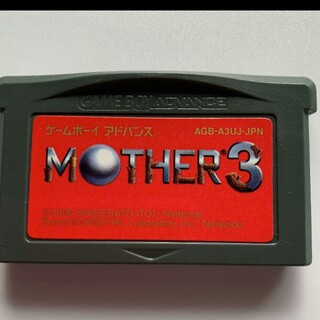 ゲームボーイアドバンス(ゲームボーイアドバンス)のMOTHER3(携帯用ゲームソフト)