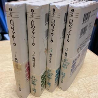 シュウエイシャ(集英社)の白のファル-カ 1〜4巻(その他)