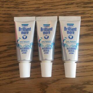 ブリリアントモア 美白歯磨き粉 ホワイトニング 3本セット 計60g