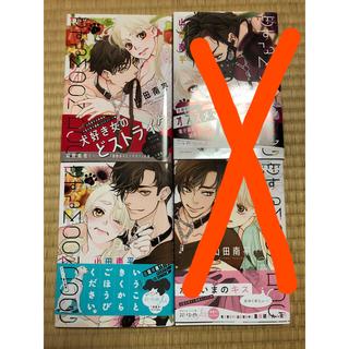 白泉社 - 恋するMOON DOG 1 2 3 4巻