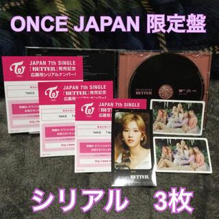 ウェストトゥワイス(Waste(twice))のtwice サナ better CD シリアル 限定盤 トレカ sana(K-POP/アジア)