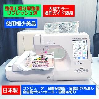 ②❤刺繍機付❤日本製使用極少美品❤工場整備済☀自動糸調整/シンガーミシン 本体