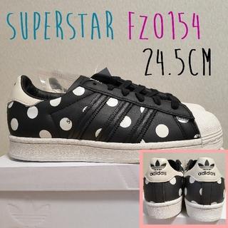 adidas - adidas スーパースター FZ0154◇ドット 水玉◇24.5cm