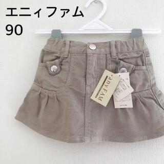 エニィファム(anyFAM)の【新品】エニィファム デニムスカート 90(スカート)