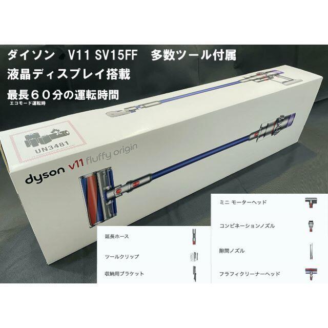 Dyson(ダイソン)の【新品未開封】dyson v11 fluffy origin sv15FF  スマホ/家電/カメラの生活家電(掃除機)の商品写真