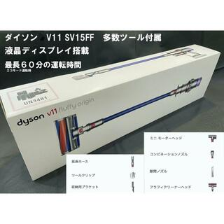 Dyson - 【新品未開封】dyson v11 fluffy origin sv15FF