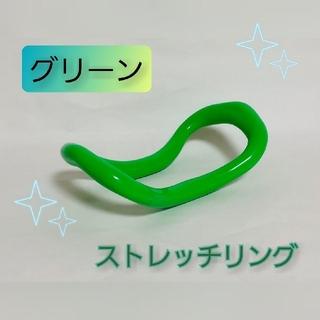 ストレッチリング グリーン エクササイズ ウエーブリング 運動(ヨガ)