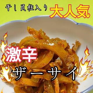★激辛★干し貝柱入り漬物ザーサイ❸辛×2袋(漬物)