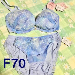 チュチュアンナ(tutuanna)のチュチュアンナ ブラセット F70 Lサイズ(ブラ&ショーツセット)