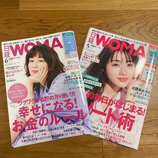 日経WOMAN  2020年5月号・6月号 2冊セット