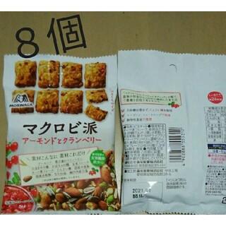 マクロビ派ビスケット アーモンドとクランベリー 8袋      お菓子詰め合わせ(菓子/デザート)