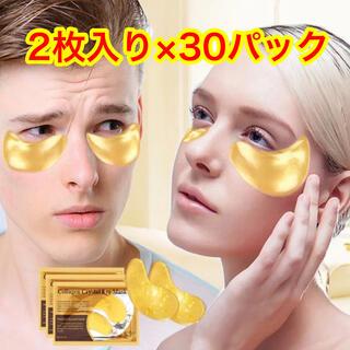 アイパック ゴールド 30セット(パック/フェイスマスク)