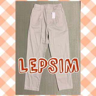 LEPSIM - ✩値下げ✩ 新品 LEPSIM レプシィム コットン ストレッチテーパードパンツ