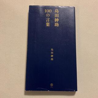 ワニブックス(ワニブックス)の島田紳助100の言葉 島田紳助 100の言葉(アート/エンタメ)