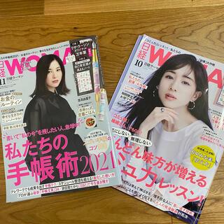 日経WOMAN  2020年10月号・11月号 2冊セット
