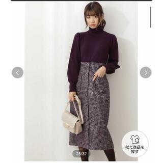 プロポーションボディドレッシング(PROPORTION BODY DRESSING)の新品タグ付 プロポーションボディドレッシング ラメツイードタイトスカート(ロングスカート)
